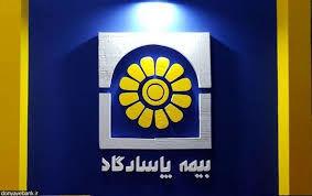 آغاز به کار شعبه تخصصی اشخاص بیمه پاسارگاد در غرب تهران