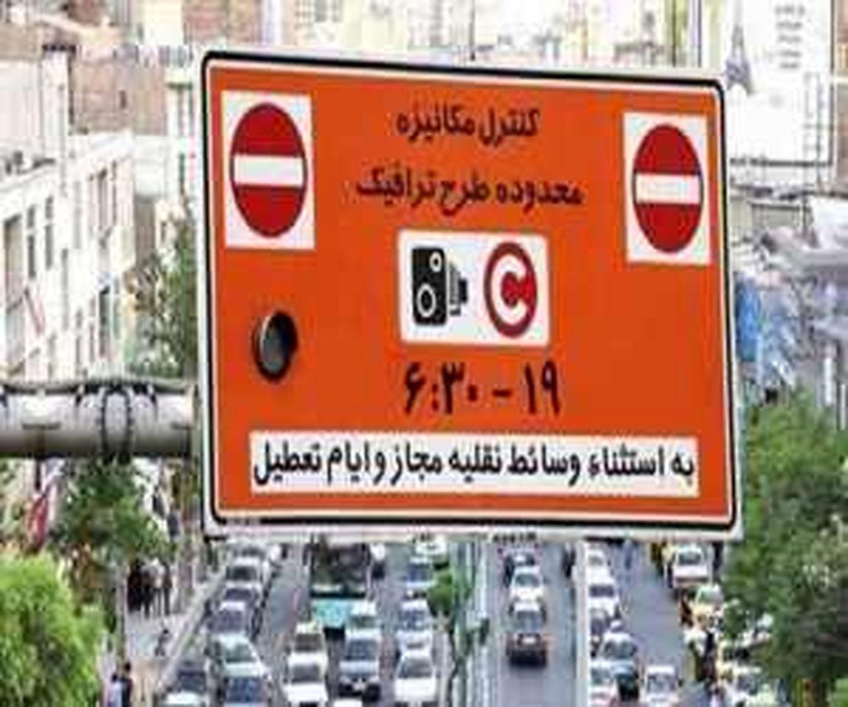 طرح ترافیک لغو شد + جزئیات