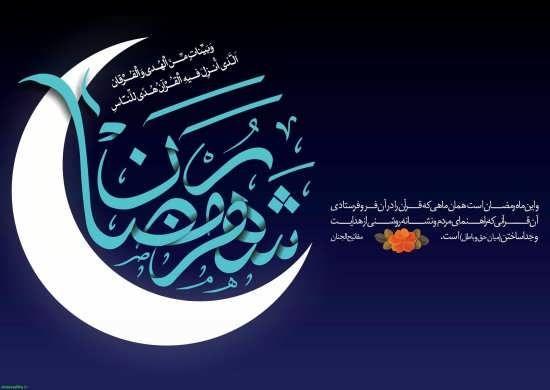 عکس نوشته مذهبی برای شب قدر