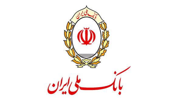 تسهیلات مضاربه بانک ملی ایران راهی برای بهبود فضای کسب وکار