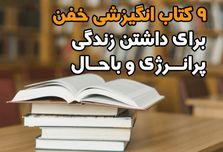 شما و کتاب/ معرفی کتاب های انگیزشی