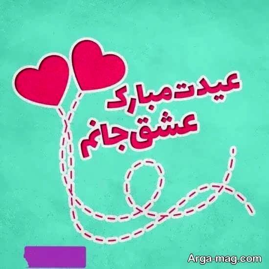 مجموعه جدید عکس تبریک عید نوروز