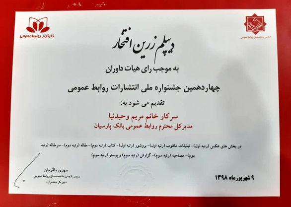 بانک پارسیان برگزیده چهاردهمین جشنواره ملی انتشارات روابط عمومی
