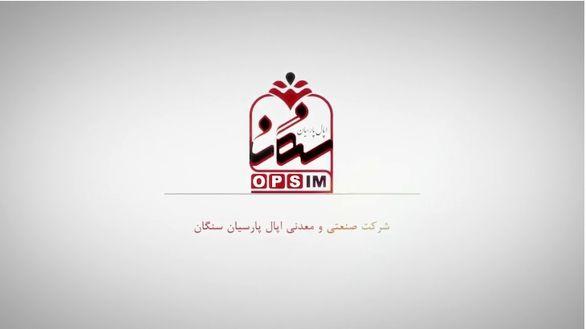 جلسه ستاد دهه فجر شرکت اوپال پارسیان برگزار شد