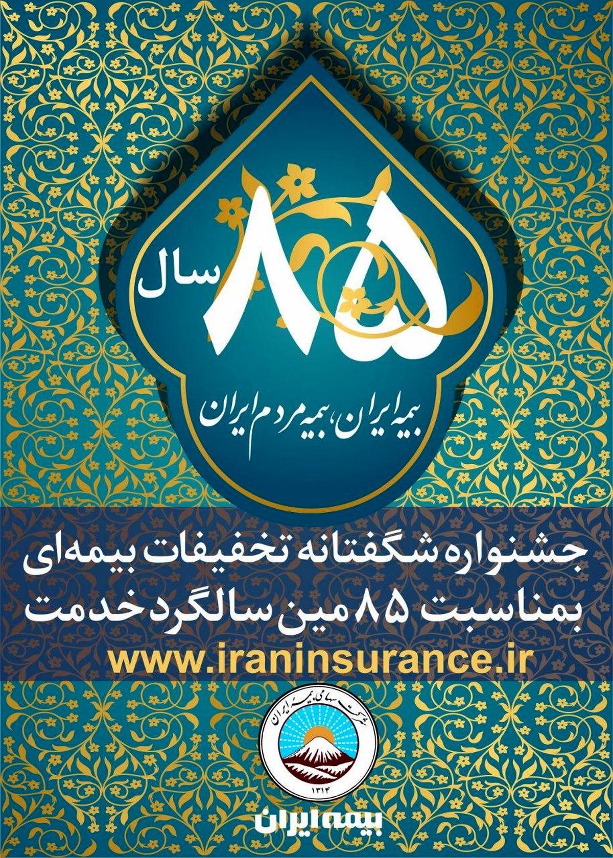 جشنواره بزرگ فروش بیمه ایران همراه با جوایز ارزنده