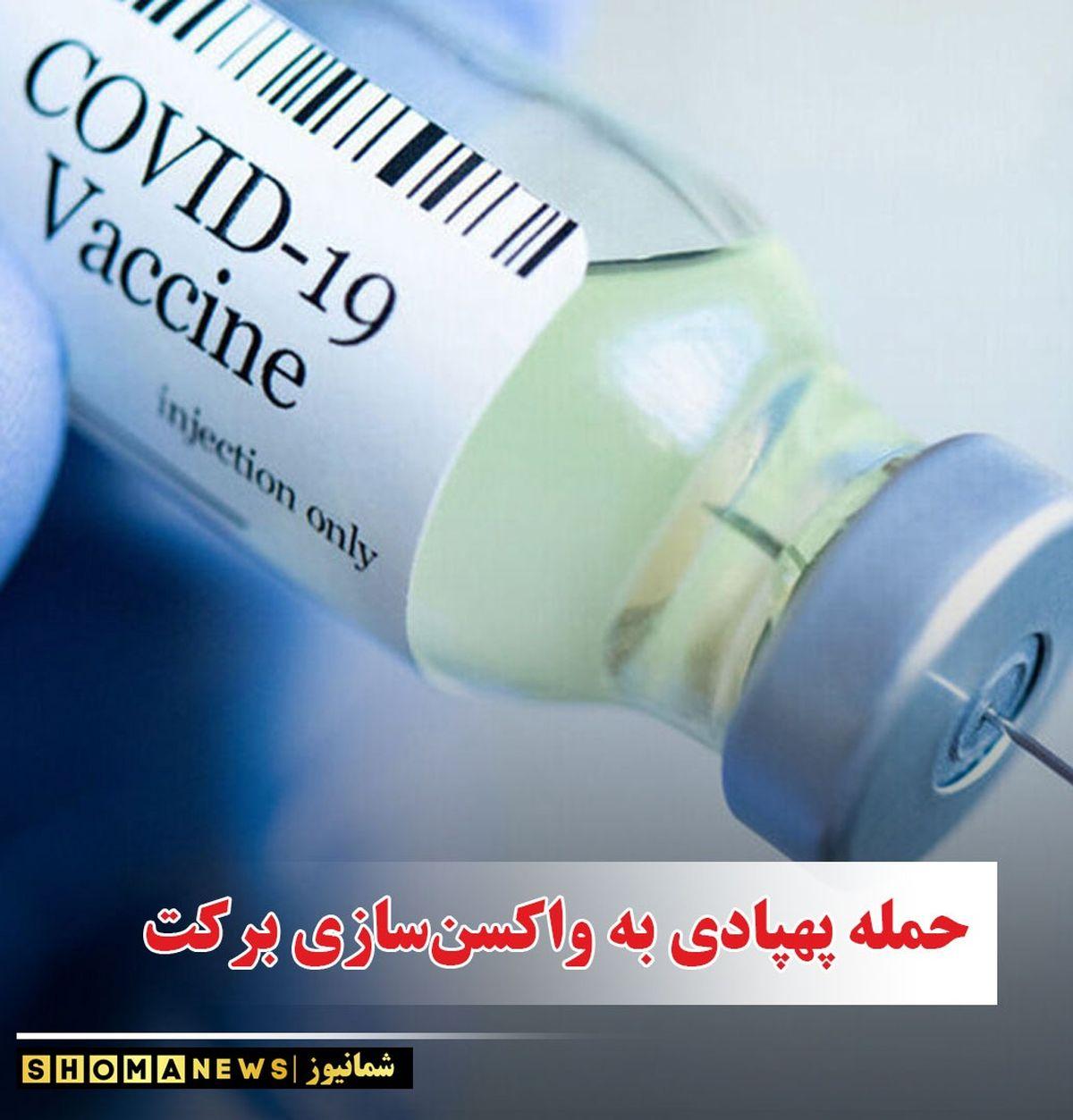فوری/ حمله پهپادی به واکسن سازی برکت