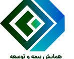 گواهینامه حضور در بیست و ششمین همایش بیمه و توسعه بر روی سایت همایش قرار گرفت