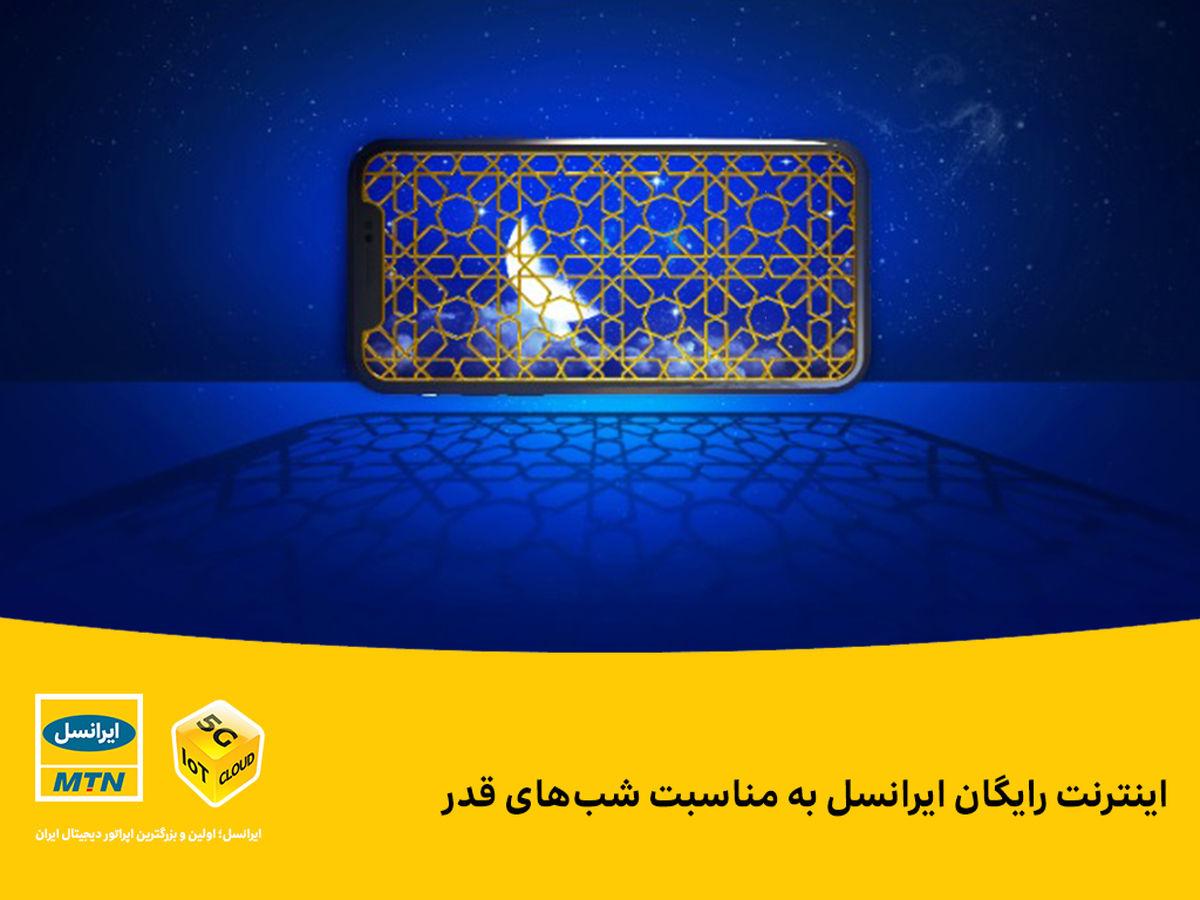 ۲ گیگابایت اینترنت رایگان ایرانسل به مشترکان بمناسبت شب های قدر
