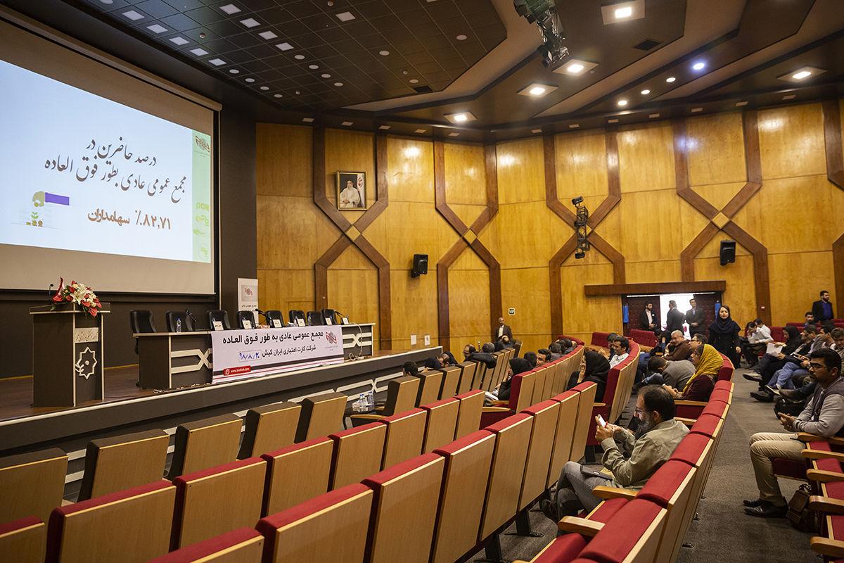اعضای هیئت مدیره ایران کیش انتخاب شدند