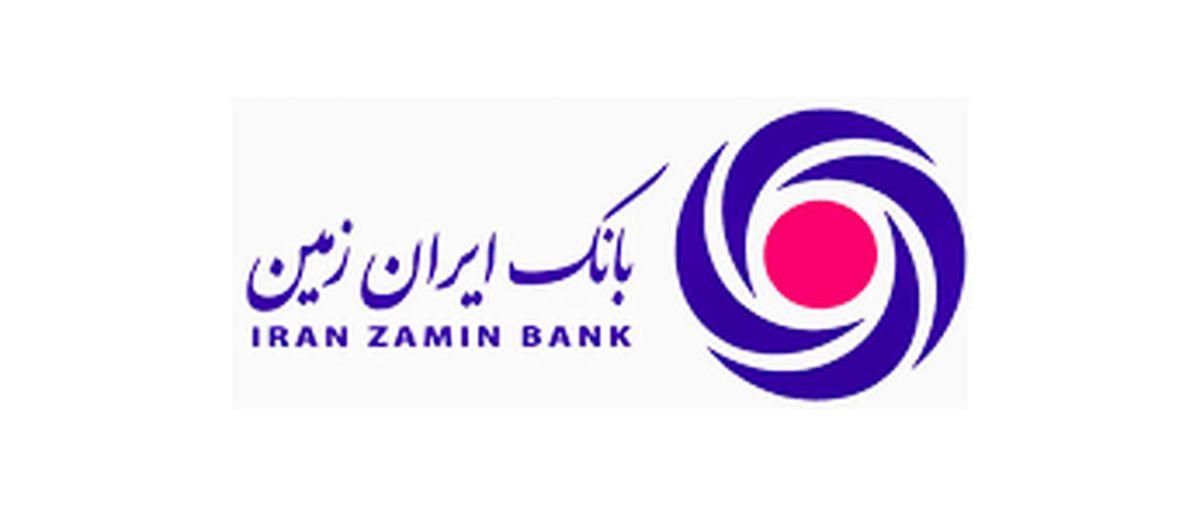 کاهش ساعات کار شعب بانک ایران زمین در استان مازندران