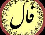 فال روزانه امروز جمعه 14 خرداد