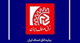 بیانیه اتاق اصناف ایران در حمایت از مدرس خیابانی رئیس پیشنهادی صمت