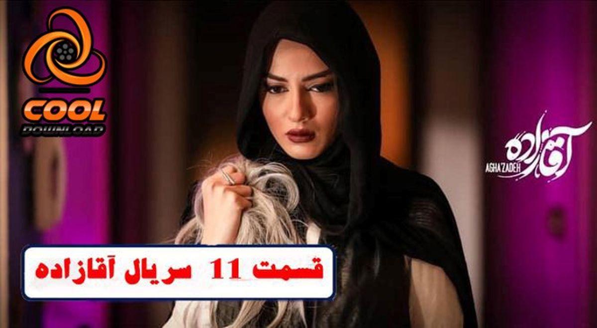 قسمت 11 سریال آقازاده و فیلم خوب بد جلف 2 + لینک دانلود