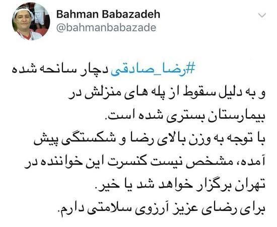 رضا صادقی در بیمارستان بستری شد +جزئیات