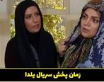 ساعت و زمان پخش سریال یلدا از شبکه افق
