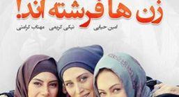 «زنها فرشتهاند ۲» مجوز نمایش گرفت