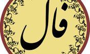 فال روزانه امروز دوشنبه 24 خرداد
