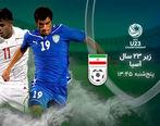 پخش اینترنتی بازی تیم امید ایران- تیم امید ازبکستان