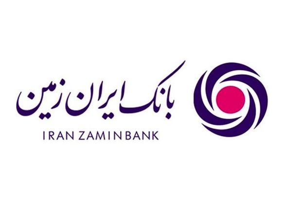 دریافت رمز پویا از رمزساز ایران زمین