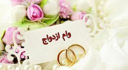 افزایش وام ازدواج قطعی شد + مبلغ