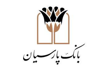 انتخاب بانک پارسیان به عنوان عضو شورای کمیته ایرانی اتاق بازرگانی بین المللی