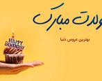 پیام تبریک تولد عروس + جملات رسمی و عامیانه