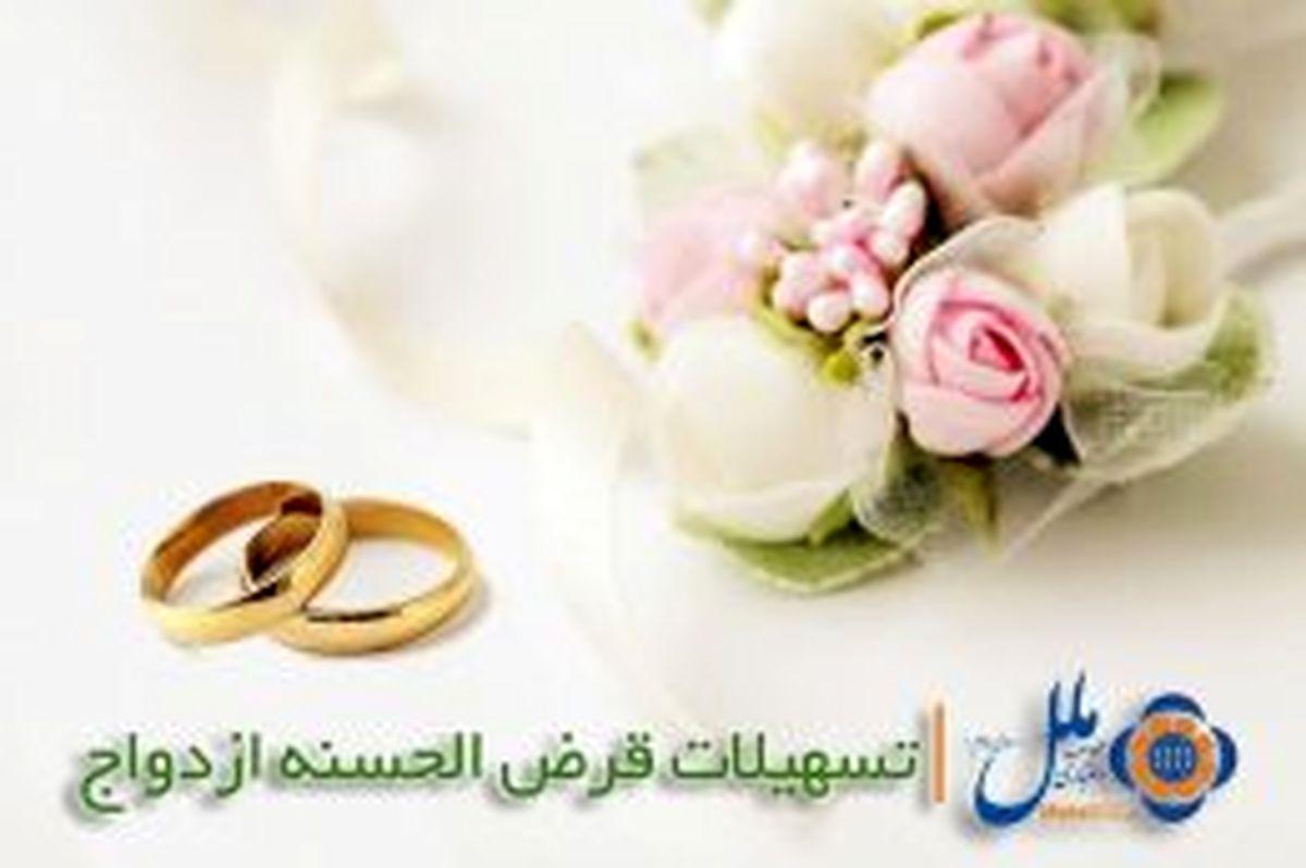 پرداخت وام ازدواج در موسسه ملل از مرز ۱۲۰۰ فقره گذشت