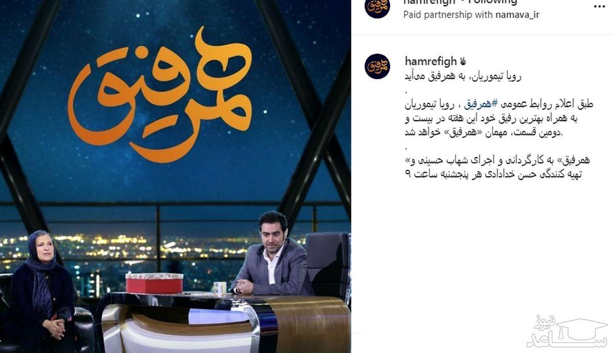 رویا تیموریان و شهاب حسینی