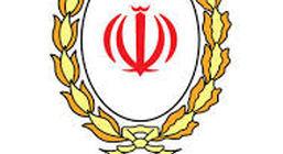 40 روز تا پایان مهلت شرکت در قرعه کشی حساب های قرض الحسنه پس انداز بانک ملی ایران