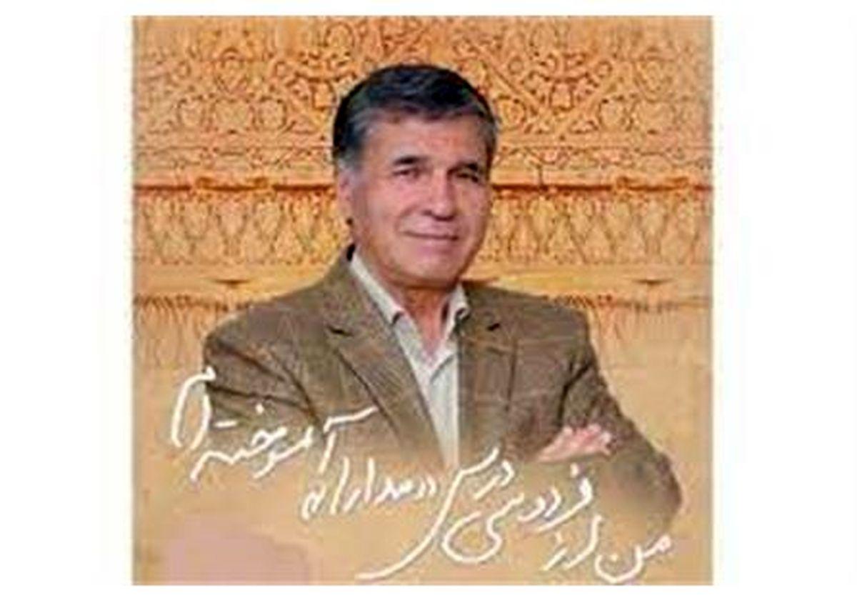 برنامه های همایش ملی شاهنامه و زبان فارسی اعلام شد