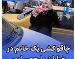 فیلم لورفته از قمه کشی زنی در خیابان ولیعصر + فیلم