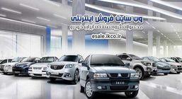 سایت فروش اینترنتی ایران خودرو فعال است