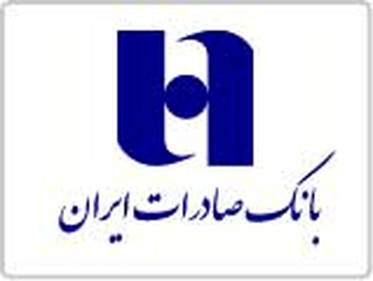 عرضه اوراق گواهی سپرده الکترونیکی ١٨درصدی توسط بانک صادرات ایران
