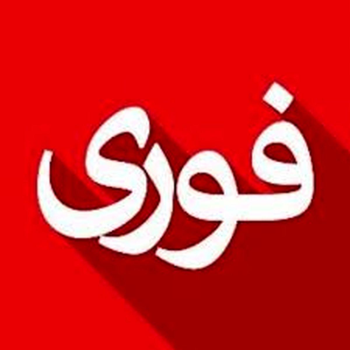 فوری/فردا دوشنبه 11 آذر مدارس تهران دایر است