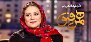 خلاصه برنامه همرفیق با اجرای شهاب حسینی و شبنم مقدمی + فیلم