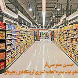 مزایای متقابل بین فروشگاه های زنجیره ای و عرضه برندهای با کیفیت