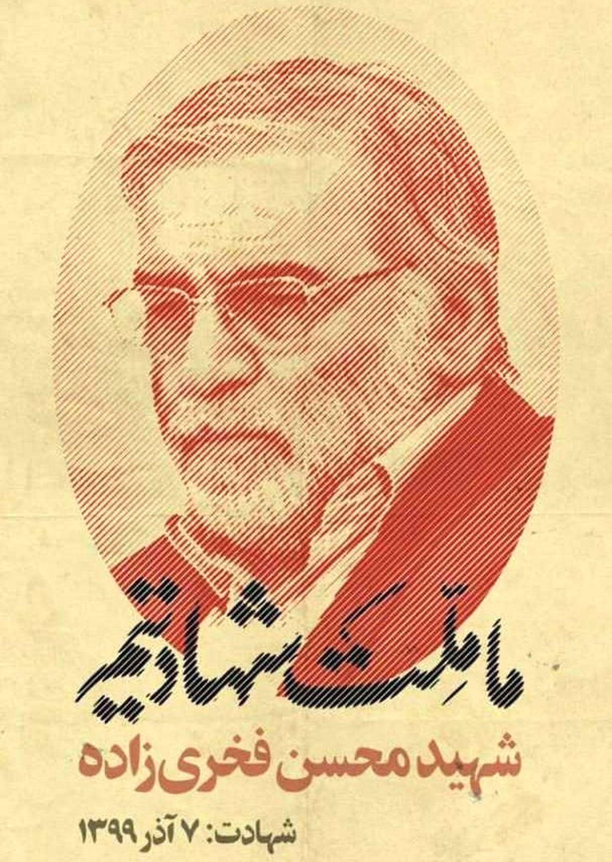 پیام مدیرعامل سازمان منطقه آزاد چابهار در پی شهادت محسن فخری زاده