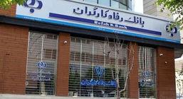 بیمه عمر تسهیلات قرض الحسنه بانک رفاه اقساطی شد