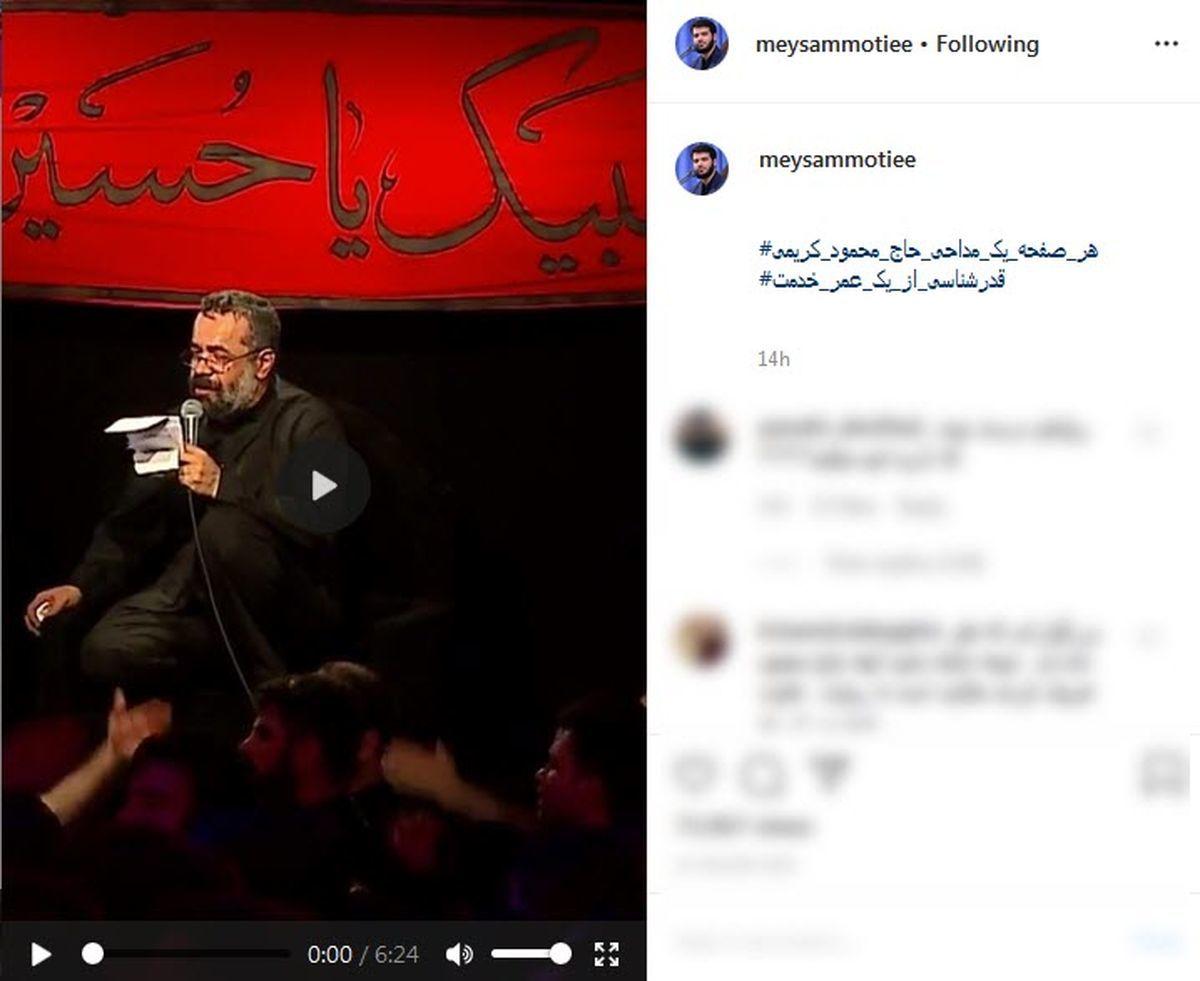 محمود کریمی ممنوع الروضه شد / حمایت مداحان از او + فیلم