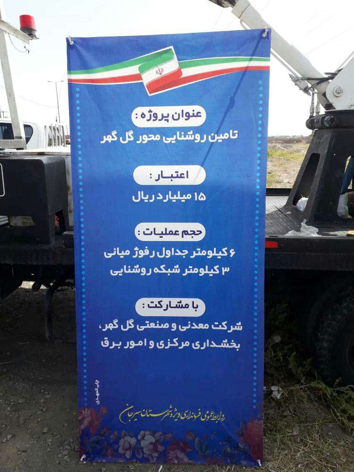تامین روشنایی محورهای گلگهر، فرودگاه و اتوبان سیرجان-کرمان
