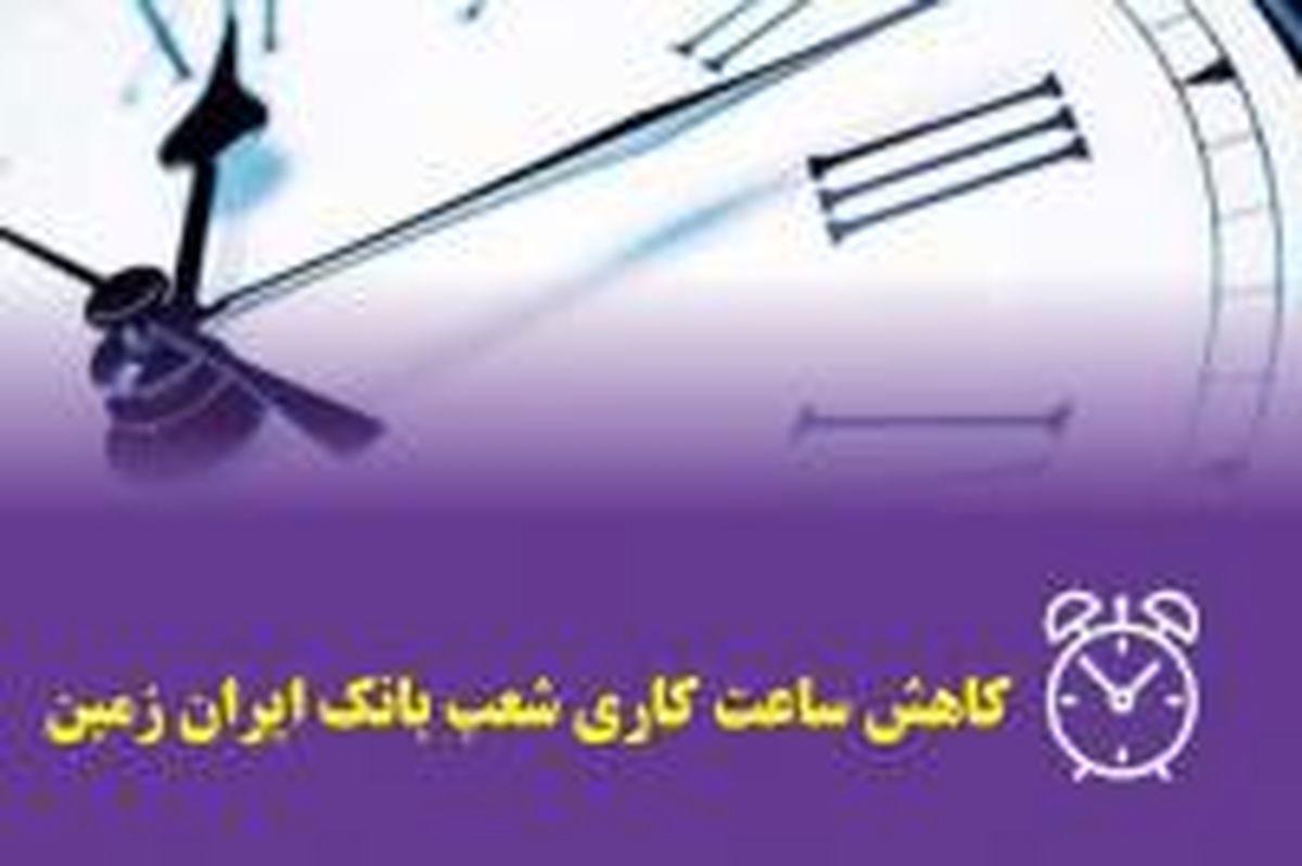 کاهش ساعات کار شعب بانک ایران زمین در استان مرکزی
