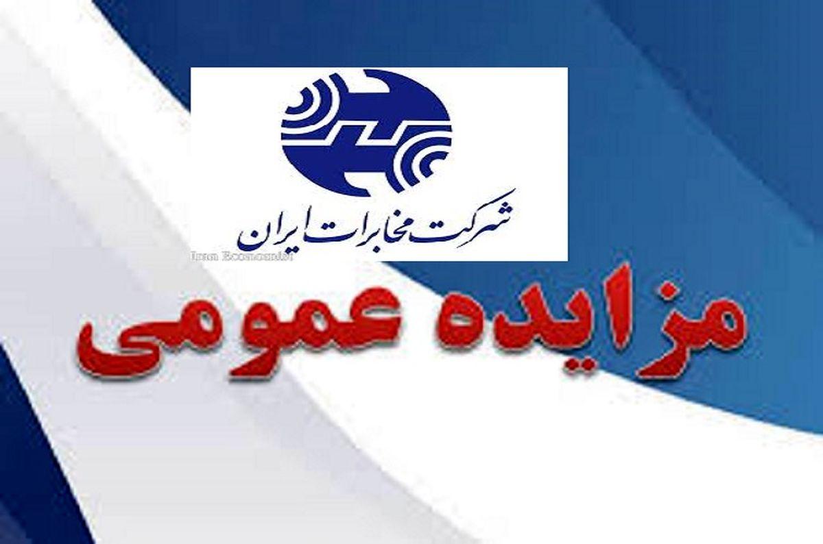 جلسه گشایش پاکت های مزایده املاک مازاد شرکت مخابرات ایران برگزار شد