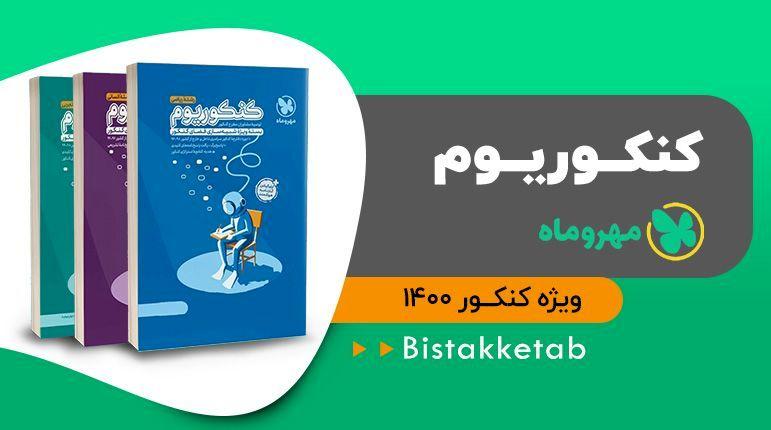Concurium of Mehromah Publications in Bistak Kitab