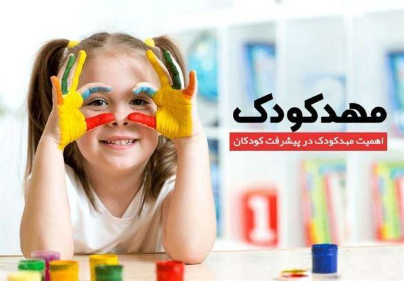 مهدهای کودک تهران تا دوشنبه تعطیل است