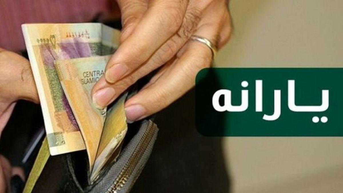 مبلغ جدید یارانه نقدی و معیشتی در سال 99 مشخص شد + جدول