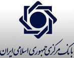 بخشنامه جدید بانک مرکزی درباره پرداخت تسهیلات