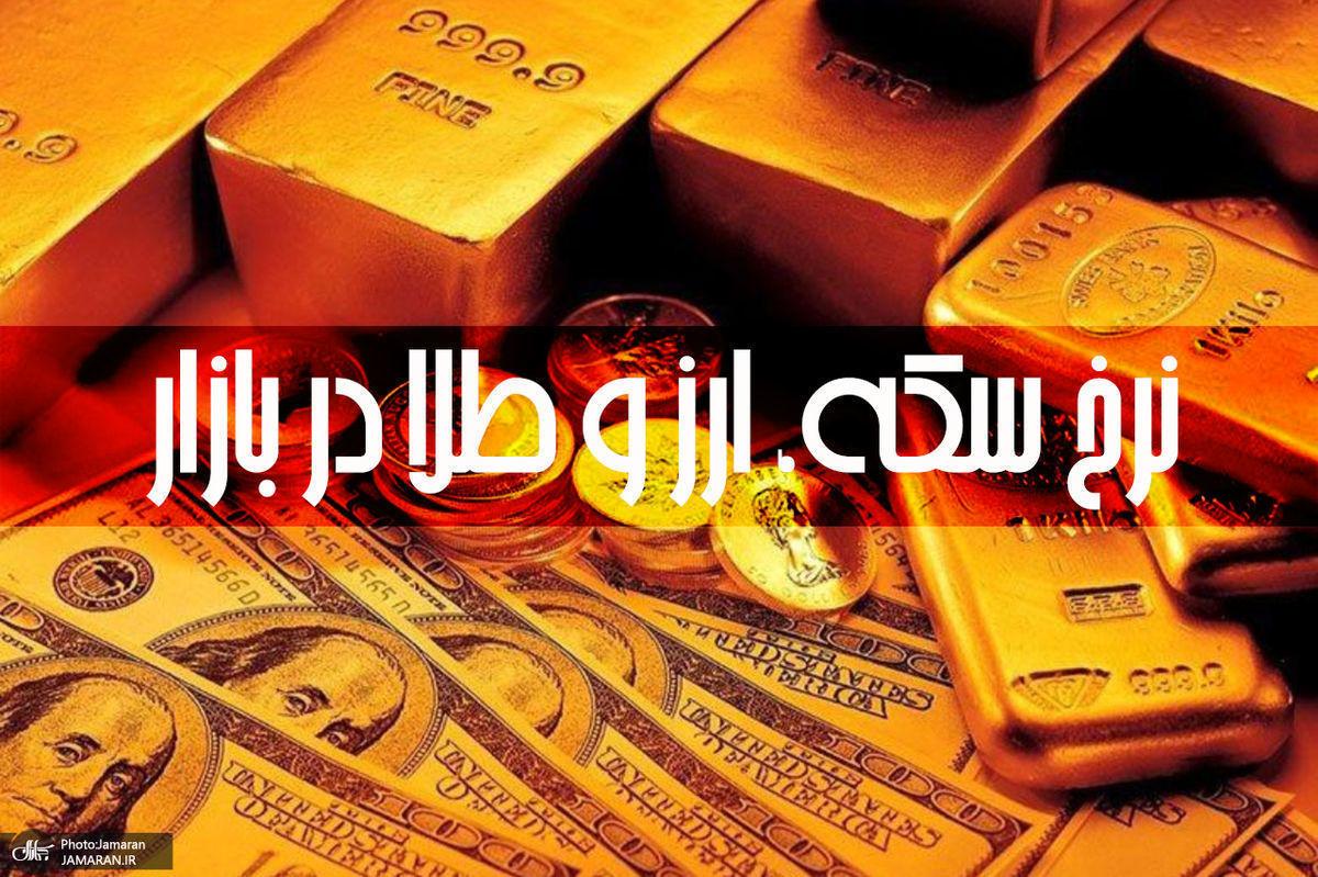 قیمت طلا، سکه و دلار یکشنبه 16 خرداد + تغییرات
