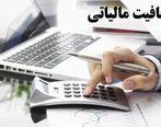 ۴۰ %  اقتصاد ایران معاف از مالیات است