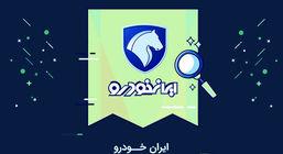اسامی برندگان فروش فوقالعاده ایرانخودرو اعلام شد + لینک