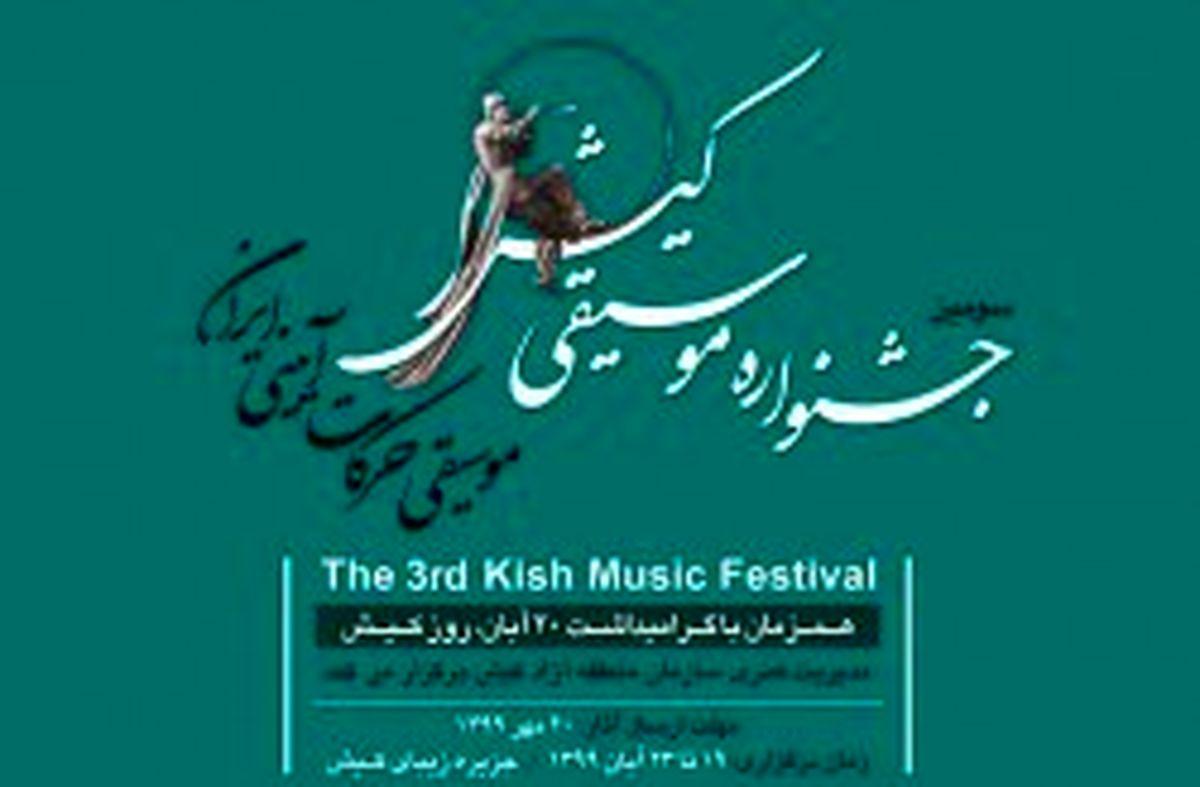 راهیابی 38 گروه به مرحله نیمه نهایی سومین جشنواره موسیقی کیش